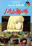 ハウルの動く城 (2) (アニメージュコミックススペシャル―フィルム・コミック)