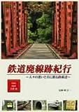 鉄道廃線跡紀行「中部・近畿・中国・四国編」 [DVD]
