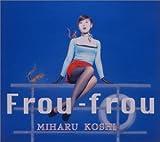 Frou-Frou(フルフル)