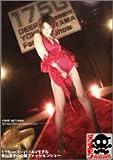175cmスーパーAVモデル 青山葉子の公開ファッションショー [DVD]
