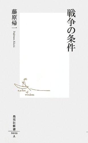 戦争の条件 (集英社新書)