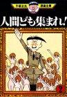 人間ども集まれ!(2) (手塚治虫漫画全集 (82))