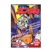 機動戦士Vガンダム 下巻 (プラチナコミックス)