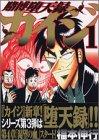 賭博堕天録カイジ 1 (ヤングマガジンコミックス)