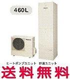 パナソニック エコキュート 460L パワフル高圧 酸素入浴機能付フルオート KUCシリーズ 【HE-KU46CXS】 コミュニケーションリモコンセット