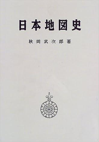 秋岡武次郎