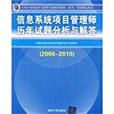 img - for 2006-2010 - Information Systems Project Management Professional analysis and answer questions over the years - the national computer technology and software professional and technical qualifications (level) exam Zhidingyongshu(Chinese Edition) book / textbook / text book