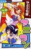 アニコン 2 (ちゅちゅコミックス)