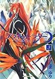 プラネット・ラダー -惑う星のあなない- 3 (創美社コミック文庫)