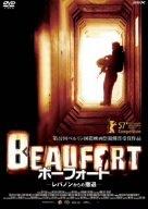 ボーフォート レバノンからの撤退 [DVD]