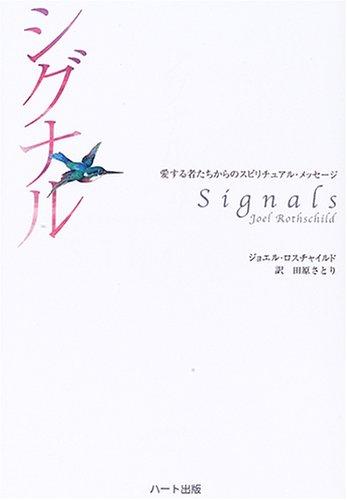 シグナル―愛する者たちからのスピリチュアル・メッセージ