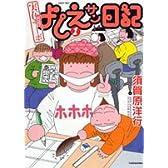 実在ニョーボよしえサン日記 (1) (BAMBOO COMICS)