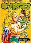 キン肉マン (11) (ジャンプコミックスセレクション)