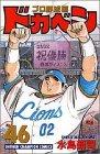 ドカベン (プロ野球編46) (少年チャンピオン・コミックス)