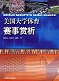 img - for American University sports Appreciation(Chinese Edition) book / textbook / text book