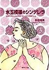 水玉模様のシンデレラ 3 (集英社文庫―コミック版)