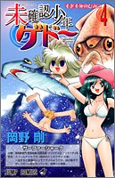 未確認少年ゲドー (4) (ジャンプ・コミックス)
