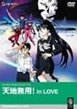 Image de 天地無用! in LOVE [DVD]