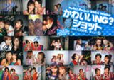 みんな大好き、チュッ! 8[2] かわいいNG?ショット—Hello!Project2006Winter (8)