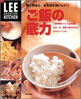 ご飯の底力 (LEE CREATIVE KITCHEN―賢くなると、なるほどおいしい!)