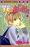 学校のおじかん (3) (マーガレットコミックス (3816))