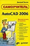 img - for AutoCAD 2006 book / textbook / text book
