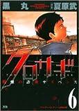 クロサギ 6 (ヤングサンデーコミックス)