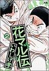 花マル伝 2 花マル柔道 (ヤングサンデーコミックス)