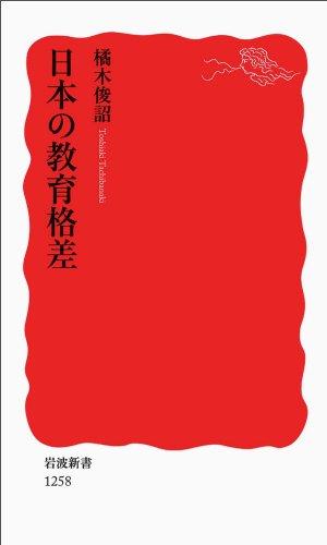 日本の教育格差 (岩波新書)