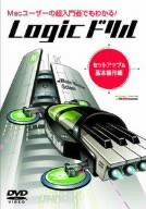 Logicドリル セットアップ&基本操作編 [DVD]