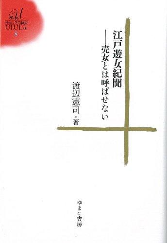 江戸遊女紀聞: ―売女とは呼ばせない (ゆまに学芸選書)