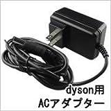 dyson用ACアダプター 日本PSEマーク取得 DC30・DC31・DC34・DC35・DC44・DC45対応(T)
