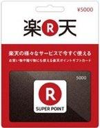 楽天スーパーポイント 5000円カード