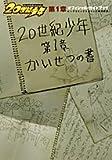 20世紀少年第1章オフィシャルガイドブック