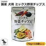 フジサワ 国産 犬用 ミックス野菜チップス 70g×10袋セット 1068341
