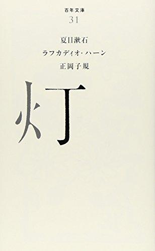 (031)灯 (百年文庫)