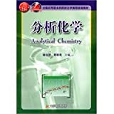 img - for analytical chemistry (chemical application-oriented institutions nationwide curriculum textbook)(Chinese Edition) book / textbook / text book