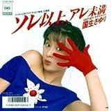 ソレ以上、アレ未満【7インチ・EP盤】