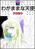 わがままな天使 / 浜田 翔子 のシリーズ情報を見る
