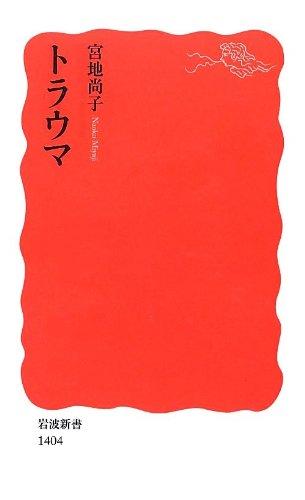 トラウマ (岩波新書)