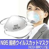 即納【N95規格 ウイルスカットマスク 20枚入り】n95 マスク、n95、インフルエンザ マスク、マスク インフルエンザ n95、ウィルス マスク
