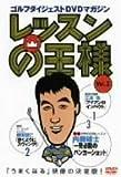 レッスンの王様 Vol.2 [DVD]