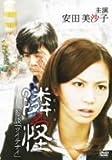 隣之怪 参談 ツイテナイ [DVD]