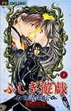 ふしぎ遊戯玄武開伝 8 (8) (フラワーコミックス)