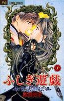 ふしぎ遊戯玄武開伝 8 (フラワーコミックス)