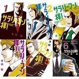 サラリーマン拝! コミック 1-7巻セット (ビッグコミックス)