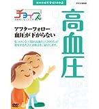 NHK健康番組100選 【チョイス@病気になったとき】 アフターフォロー 血圧が下がらない