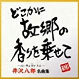 井沢八郎 名曲集