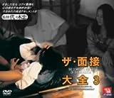ザ・面接大全(3) [DVD]