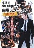 全日本キック 実戦テクニック徹底解明 vol.2 [DVD]